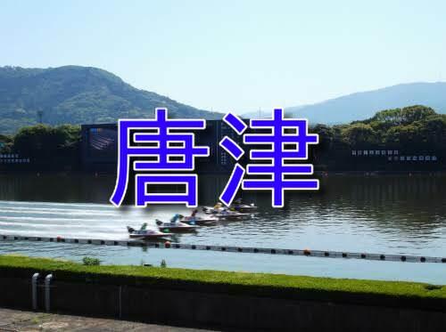 レース 唐津 ライブ ボート