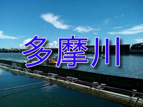 ボートレース多摩川【東京】