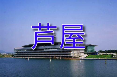 ボートレース芦屋【福岡】