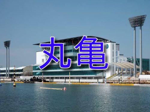 ボートレース丸亀【香川】