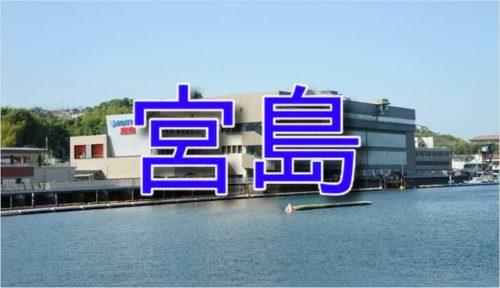 ボートレース宮島【広島】
