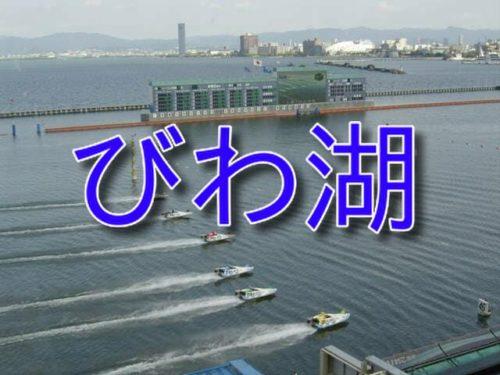ボートレースびわこ【滋賀県】