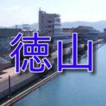 『徳山ボート』で新型コロナウイルス感染者!18日以降の開催を中止