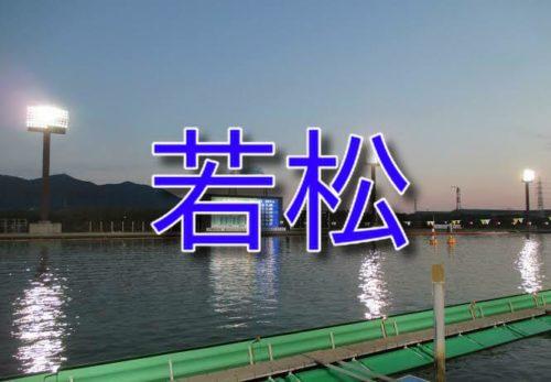 ボートレース若松【福岡】