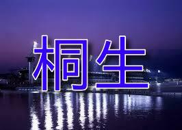 ボートレース桐生【群馬】