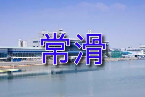 ボートレース常滑【愛知】