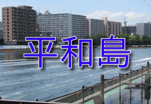 ボートレース平和島【東京】