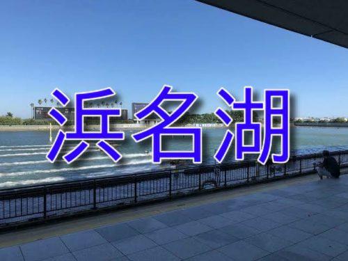 ボートレース浜名湖【静岡】