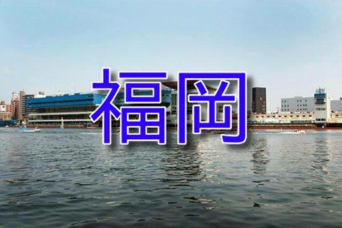ボートレース福岡【福岡】