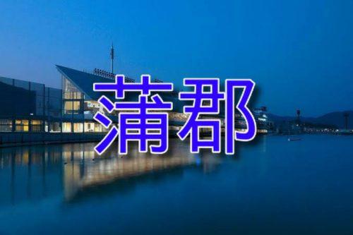 ボートレース蒲郡【愛知】