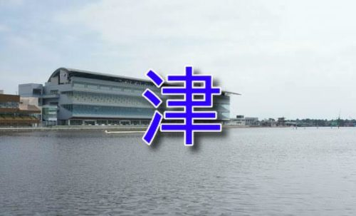 ボートレース津【三重】