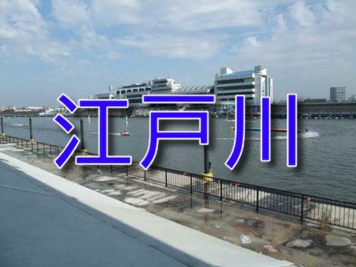 ボートレース江戸川【東京】