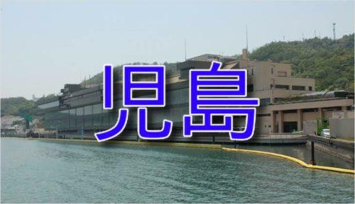 ボートレース児島【岡山】