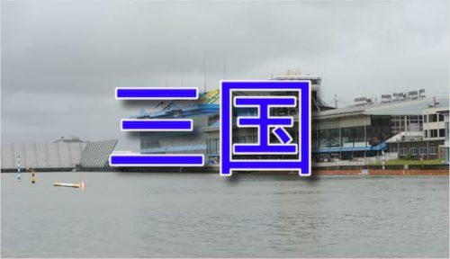 ボートレース三国【福井】