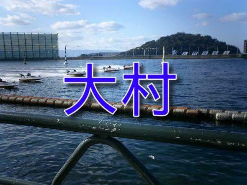 【ボートレース大村】売り上げ日本一『1120億5000万円』