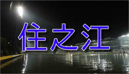 ボートレース住之江【大阪】