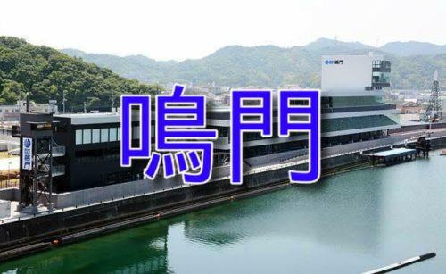 ボートレース鳴門【徳島】