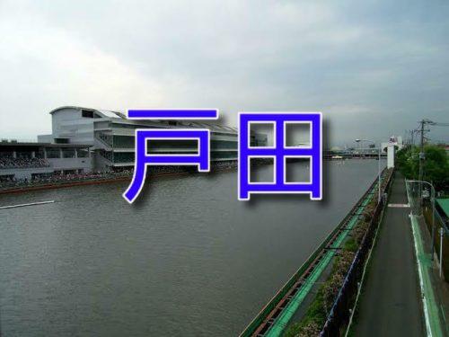 ボートレース戸田【埼玉】
