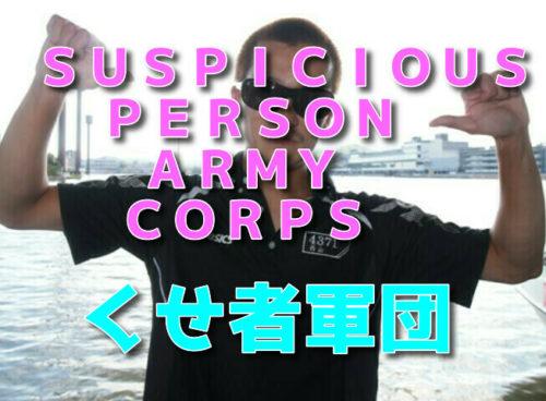 【西山貴浩】サスピシャスパーソン 曲者軍団結成の真実