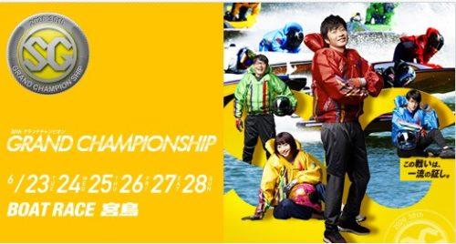 第30回『SGグランドチャンピオンシップ』特設ページ【ボートレース宮島】おめでとう『徳増秀樹』