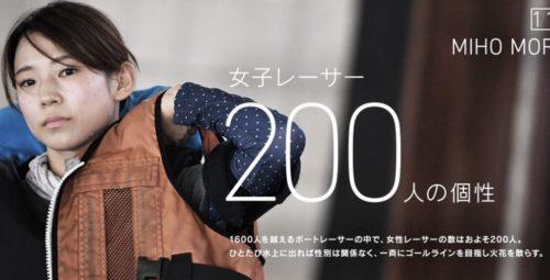 『守屋美穂』200人の個性【ボートレーサーコラム】