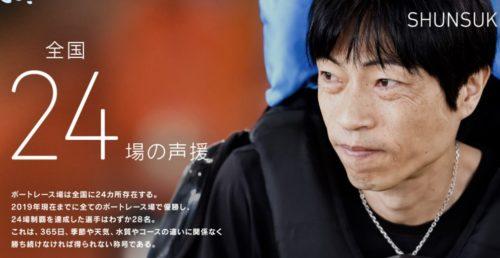『守田俊介』全国24場の声援【ボートレーサーコラム】