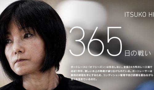 『日高逸子』365日の覚悟【ボートレーサーコラム】