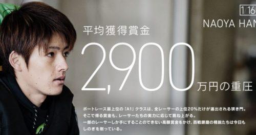 『羽野直也』2900万円の重圧【ボートレーサーコラム】