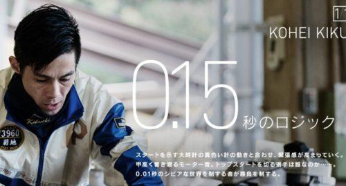 『菊地孝平』0.15秒のロジック【ボートレーサーコラム】
