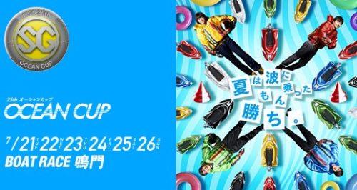 第25回『SGオーシャンカップ』特設ページ【ボートレース鳴門】おめでとう『峰竜太』
