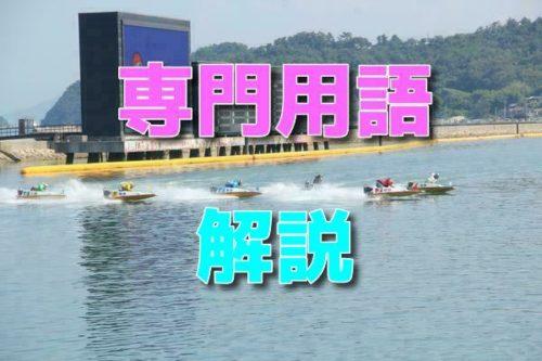 【たった5分】初心者でも分かる、ボートレース専門用語解説