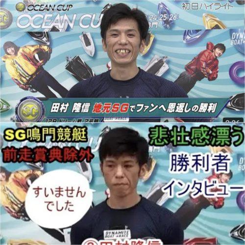 『無念』田村隆信、フライングで脱落【悲壮感全開・・】