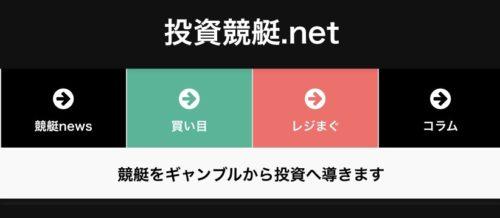【個人予想家】ナンバーワン『投資競艇.net』