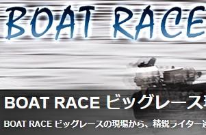 ボートレース・競艇ファン必見!!SPコラムブログの紹介
