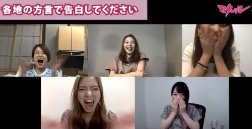 リモート女子会動画『平高奈菜・富樫麗加・大山千広・土屋南』