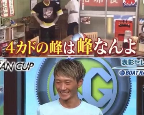 G1宮島優勝戦4号艇・峰竜太ニヤリ『0台のS行ける』4カドの峰は峰になるか!?
