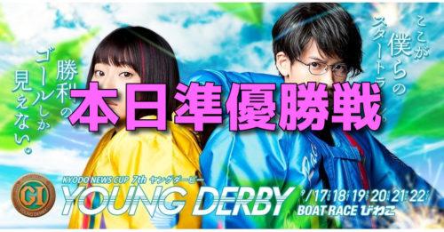【ヤングダービー】本日準優勝戦!!インタビュー動画+コラム