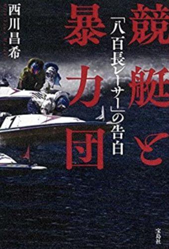八百長レーサー『西川昌希被告』!!【競艇と暴力団~八百長レーサーの告白~】【発売中】