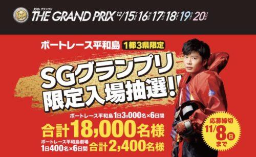 『SGボートレースグランプリ』限定入場抽選開始【ボートレースへ平和島】11/8迄