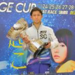 第23回『SGチャレンジカップ』おめでとう『毒島誠』第7回『G2レディースチャレンジカップ』おめでとう『寺田千恵』