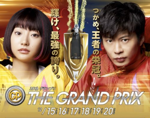 【SG】『第35回グランプリ』おめでとう『峰竜太』『第35回グランプリシリーズ』おめでとう『深川真二』