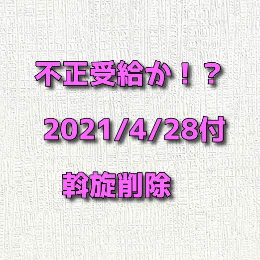 不正受給絡み!?『実名公表』4/28に斡旋削除選手一覧