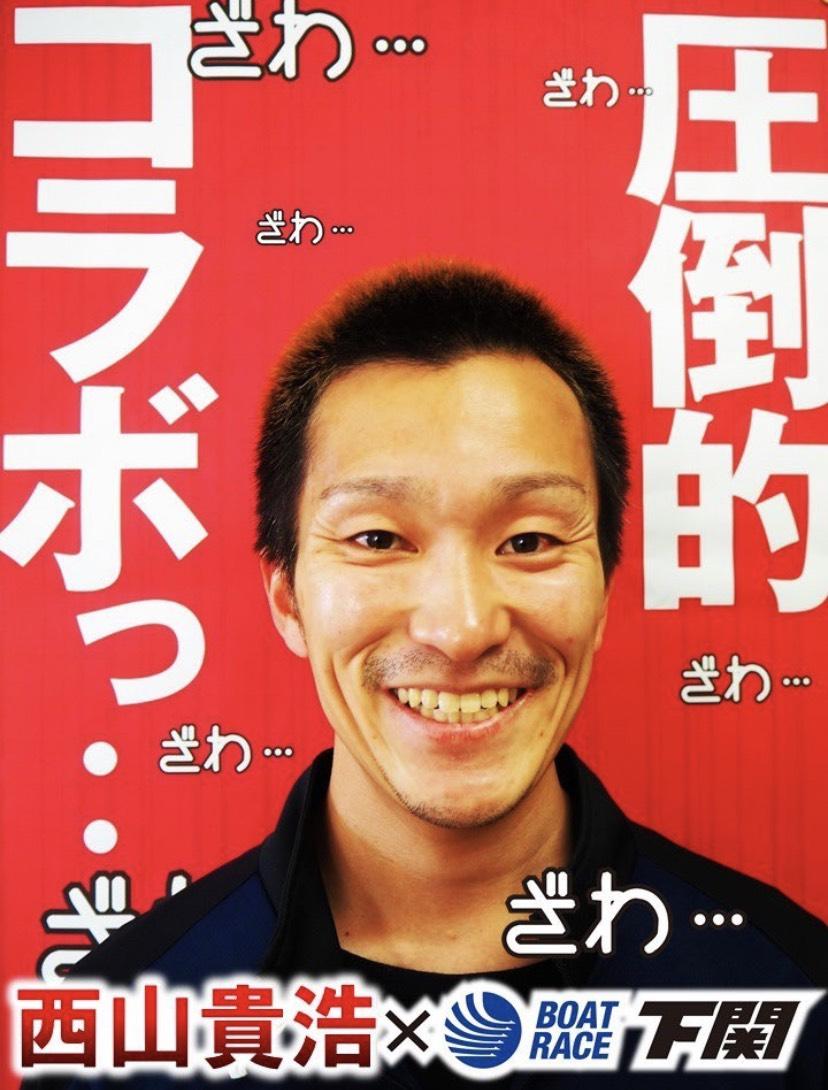 """『西山貴浩』が70号機の""""整形手術""""に成功「生まれ変わりました」"""