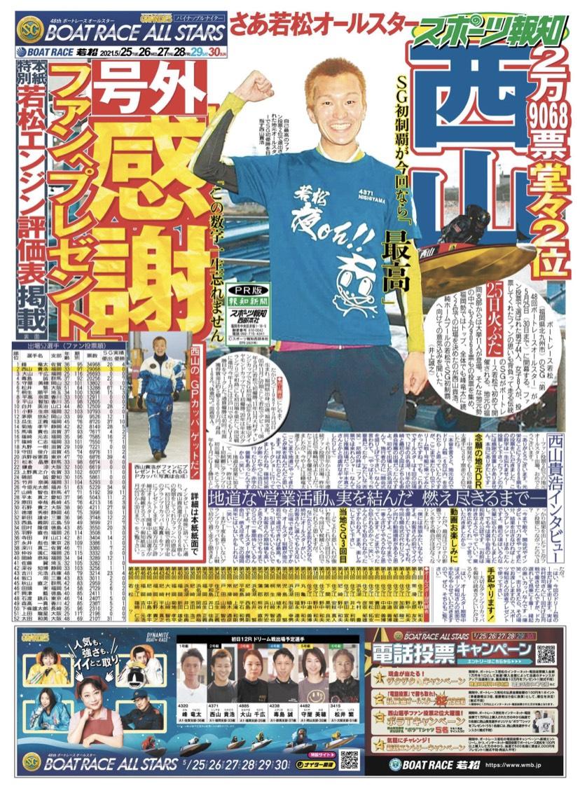 『号外』西山貴浩「ファンへ感謝」爆笑インタビュー